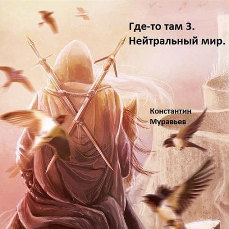 Картинка Муравьёв Константин - Где-то там. Нейтральные миры (Аудиокнига)