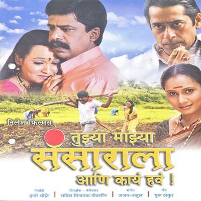 VA - Tujhya Majhya Sansaarala Ani Kaay Hava (Original Motion Picture Soundtrack) - (2014-05-09)