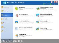 Yamicsoft Windows 10 Manager 3.4.0