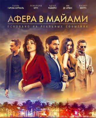 Афера в Майами / Wasp Network (2019) BDRemux 1080p | iTunes
