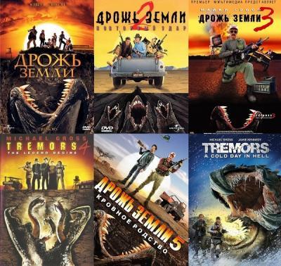 Дрожь земли: Коллекция / Tremors: Collection (1990-2018) BDRip 720p