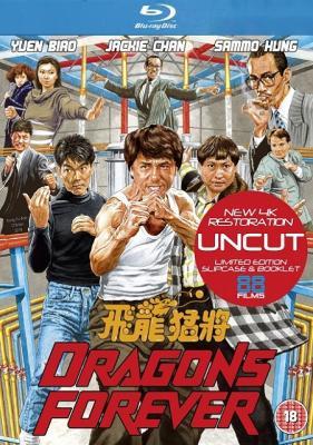 Драконы навсегда / Fei lung mang jeung (1988) BDRip 720p | Remastered