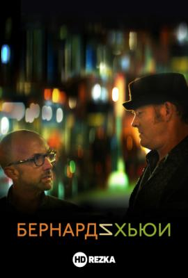 Бернард и Хьюи / Bernard and Huey (2017) WEBRip 720p