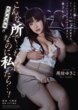 Yet … Yet After Tsu Me In A Place Like This Groping Cinema 6 …! Yukiko Suo (2020) 720p