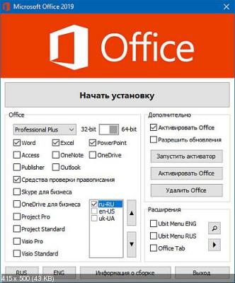 Microsoft Office 2016-2019 Professional Plus / Standard + Visio + Project 16.0.13001.20266 (15.07.2020) RUS/ENG/UKR