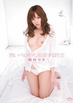 Berokisu hot, Rina 瑠川 intercourse adhesion (2020) 720p