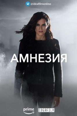 Амнезия / Absentia [Сезон: 3] (2020) WEB-DLRip 1080p   IdeaFilm