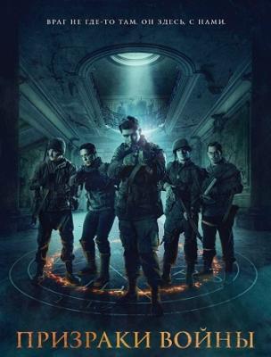 Призраки войны / Ghosts of War (2020) BDRip 720p | iTunes
